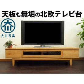テレビ台 ローボード 無垢 幅180cm テレビボード 北欧 アルダー 天然 木製 脚付き ナチュラル 大川家具 送料無料