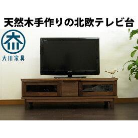 ウォールナット 120cm テレビボード テレビ台 無垢 北欧 ローボード 大川家具 脚付き 送料無料