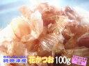 鰹節 花かつお 焼津産 100g 業務用 家庭用 かつお節 かつおぶし かつおだし 鰹だし 出汁 ダシ お中元 お歳暮 母の日 …