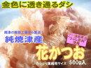 ☆香りたつ♪純焼津産かつお削りぶし☆500g入