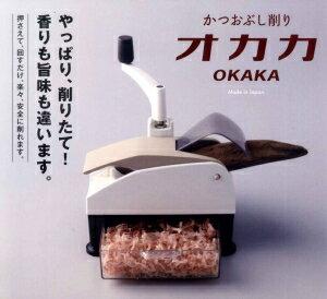 鰹節削り器回転式新型「オカカ」