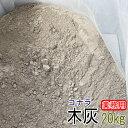 木灰 20kg 小楢(コナラ) 業務用 土壌改良 陶芸の釉薬 藍染の灰汁づくり あく抜き 火鉢 囲炉裏 【他商品との同梱不可…