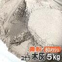 木灰 微粉 60メッシュパス 5kg 小楢(コナラ) 囲炉裏 火鉢 線香立て 土壌改良 陶芸の釉薬 藍染の灰汁づくり あく抜き…