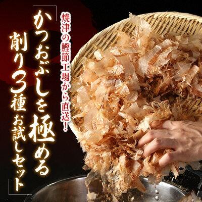 焼津産鰹節の削り節3種セット〜「北海道天然利尻昆布」のおまけ付き!【宅配便・送料無料】鰹節を極める♪3種類の削り方(花かつお、帯けずり、厚削り)の削り節/鰹節