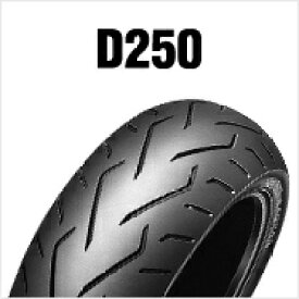 DUNLOP D250 180/60R16 M/C 74H TL リア用 ダンロップ・D250 商品番号254963