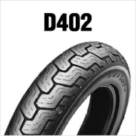 DUNLOP D402 MU85B16 M/C 77H TL リア用 ダンロップ・D402 ブラックサイドウォール商品番号266441