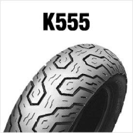 DUNLOP K555 150/80-15 M/C 70S TL リア用 ダンロップ・K555 ※Sレンジ・商品番号230547