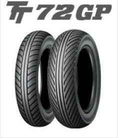 DUNLOP TT72GP 120/80-12 55J TL リア用 ダンロップ・TT72GP(ミニバイク用タイヤ)商品番号274441