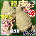 【天然・純国産】愛媛県産 生筍(たけのこ)<皮むき済+真空パック梱包+米ぬか付き> 約700g