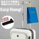 8個までクリックポスト送料200円OK!Easy hang(イージーハング)【総額5,000円以上で送料無料】