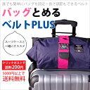 【クリックポストOK】バッグとめるベルト プラス誰でも簡単にバッグを固定・長さ調節できる!旅行の移動時にあると便利な固定ベルト【5000円以上で送料無料】