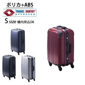 【3年保証】おまけ付き スーツケース TSAロックプロテクトPG2ハードキャリーケース・Sサイズ2〜3泊程度のご旅行に送料無料【あす楽_土曜営業】 【gwtravel_d19】