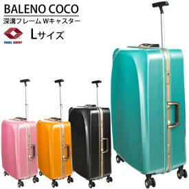 【3年保証】スーツケースベルトのおまけ付きBALENO COCO Lサイズ 10日間〜長期ののご旅行に送料無料【あす楽_土曜営業】 【gwtravel_d19】