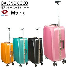 【3年保証】スーツケースベルトのおまけ付きBALENO COCO Mサイズ 2〜4日程度の短期のご旅行に送料無料【あす楽_土曜営業】 【gwtravel_d19】