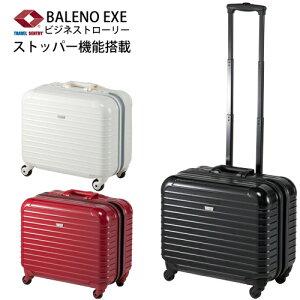 法人限定価格 おまけ付きBALENO EXE・Sサイズ・小型・ビジネストローリースーツケース TSAロック 送料無料 ヒノモトキャスター国際線機内持ち込み ポリカーボネイト100% 軽量 キャス