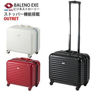 【1年保証・アウトレット】おまけ付きBALENO EXE・Sサイズ・小型・ビジネストローリースーツケース TSAロック 送料無料 ヒノモトキャスター国際線機内持ち込み ポリカーボネイト100%