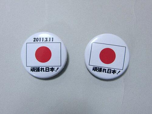 ガンバレ日本国旗タイプバッチ