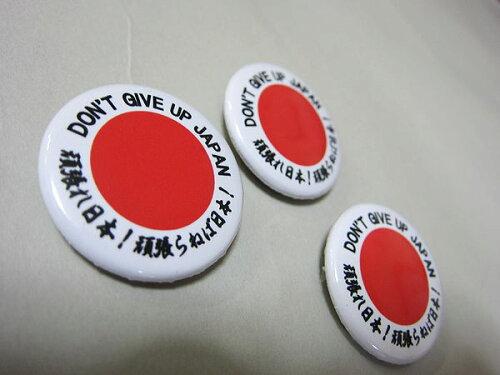 頑張れ日本!頑張らねば日本!カンバッチ(拡大)