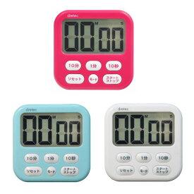 キッチンタイマー【メール便可】時計付き大画面デジタルタイマー 「シャボン6」T-542【ドリテック/クッキングタイマー】