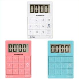 【メール便対応可】キュービックタイマー・時計付・T-549【ドリテック・デジタルタイマー・LED・クッキングタイマー・キッチン】