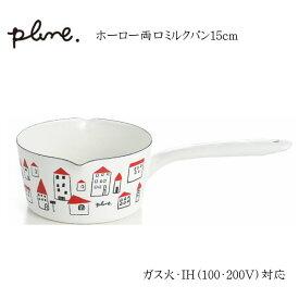 プルーン ホーローミルクパン15cm・WT・akaiyaneno(YJM-101)【両口・日本製・キッチン・ミルクパン・ガス火・IH対応・琺瑯】