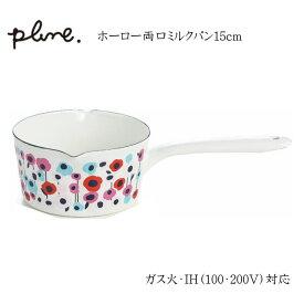 プルーン ホーローミルクパン15cm・WT・もこもこお花(YJM-102)【両口・日本製・キッチン・ミルクパン・ガス火・IH対応・琺瑯】