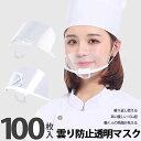 【一枚当たり49円】【大量注文受付】透明マスク 100枚セット マウスシールド 軽量 高透明 ホワイト フェイスシールド …