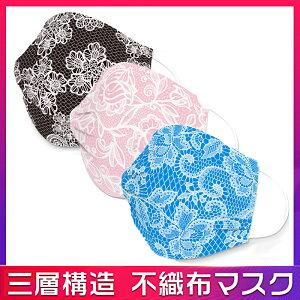 使い捨てマスク 10枚セット レース マスク 秋 冬 春用マスク 大人 マスク 花柄マスク 不織布マスク 3層構造 UVカット 感染症風邪対策 ピンク ブルー ブラック