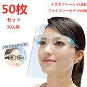 【大量注文受付】フェイスシールド 50枚セット メガネ式 フェイスガード 飛沫防止 顔面保護マスク 透明 フェイスカバ…
