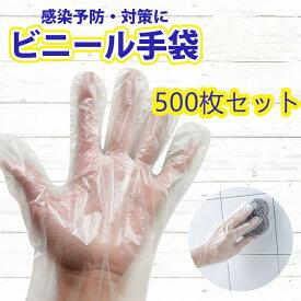 【大量注文受付】7日間以内に発送予定 500枚入 ズレ落ちない手袋 手首でピタッと! ビニール手袋 ウイルス対策 使い捨て おとな用 左右兼用 抗菌 ストッパー付 手荒れ防止