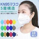 【5層構造!更に安心】kn95 10枚入り 高機能 幅広耳ひも 不織布マスク 立体マスク mask ホワイト ブラック 男女兼用 …