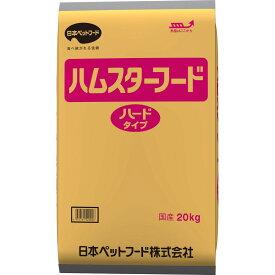 日本ペットフード ハムスターフード ハード タイプ 小動物用 20kg