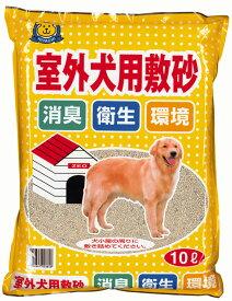 常陸化工 室外犬用敷砂 10L×2入