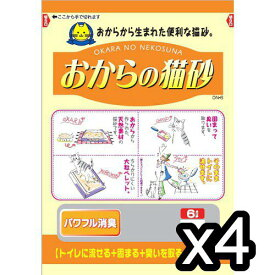 常陸化工 おからの猫砂6L ×4入【送料無料】
