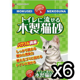常陸化工 トイレに流せる木製猫砂 6L×6入【送料無料】