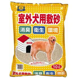 常陸化工 室外犬用敷砂 10L×2袋【送料無料】
