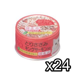 チャオ85g×24缶入◆C-28/とりささみ&キングサーモン【送料無料】