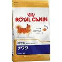 ロイヤルカナン チワワ[成犬用]1.5kg【送料無料】