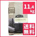 アカナ ライト&フィット 成犬用 11.4kg【送料無料】