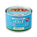 デビフペット ひな鶏レバーの水煮 野菜入 犬用 150g×24入【送料無料】