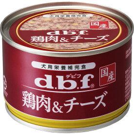 デビフペット 鶏肉&チーズ 犬用 150g×24入【送料無料】