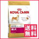 ロイヤルカナン 柴犬 成犬用 8kg【送料無料】