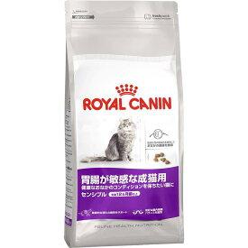 ロイヤルカナン センシブル 成猫用 4kg【送料無料】