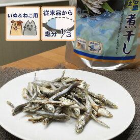 大竹水産 国産 超減塩にぼし 犬・猫用 500g【送料無料】
