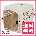 ペットメイト バリケンネル 20-30lbs(9-13.5kg) ベージュ ×3入【送料無料】