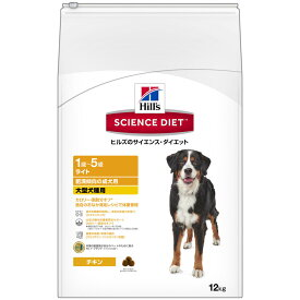 サイエンスダイエット(国内) ライト 大型犬種 成犬用 12kg【送料無料】