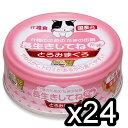 【お取寄せ品】三洋食品たまの伝説 70g×24缶入◆長生きしてね 介護のためのたまの伝説【送料無料】