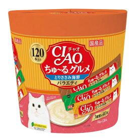 いなば CIAO(チャオ) ちゅ〜るささみ海鮮バラエティ 猫用 14g×120【送料無料】