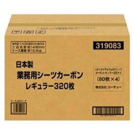 コーチョー 日本製 業務用 カーボンシーツ レギュラー 80枚×4【送料無料】