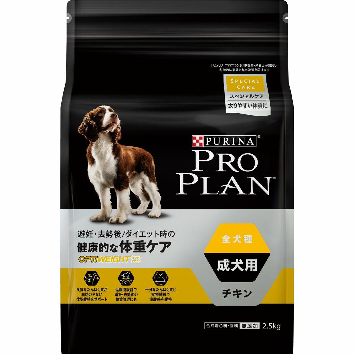 【お取寄せ品】プロプラン(国内) 全犬種 体重ケア 避妊・去勢後 ダイエット 成犬用 2.5kg【送料無料】